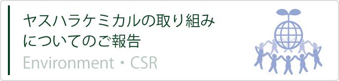 ヤスハラケミカルの取り組みについてのご報告,Environment,CSR