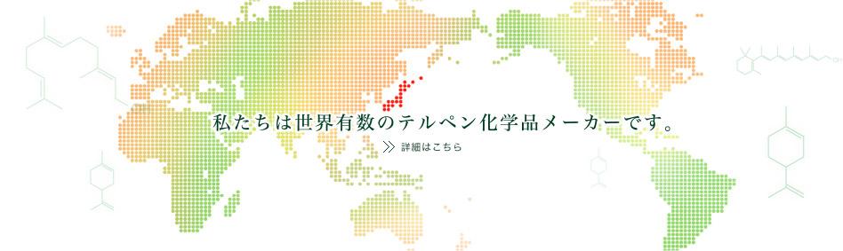 私たちは世界有数のテルペン化学品メーカーです。