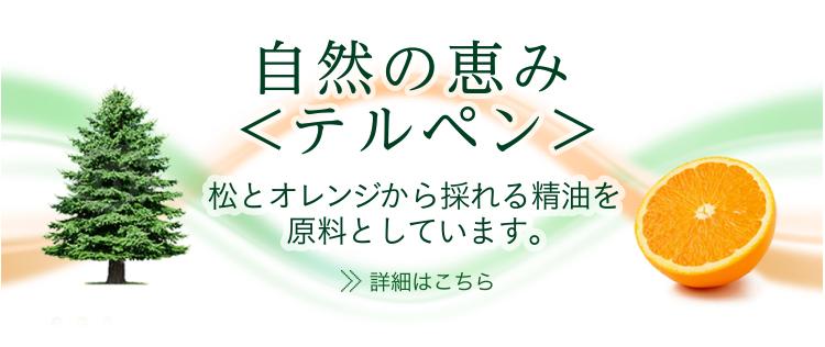 自然の恵<テルペン> 松とオレンジから採れる精油を原料としています。